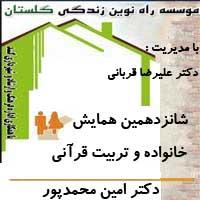 برگزاری شانزدهمین همایش با عنوان خانواده و تربیت قرآنی