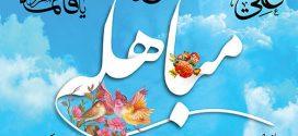 روز مباهله، روز حقانیت اسلام